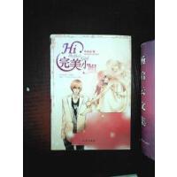 【二手书旧书9成新】Hi,完美小姐 /米朵拉 京华出版社