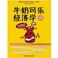 牛奶可乐经济学 (美)弗兰克,闾佳 9787300129082 中国人民大学出版社