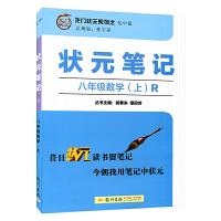 龙门状元笔记 八年级数学上册 人教版RJ 8年级上册数学 初2初二上册教材同步龙门书局初中篇龙门状元