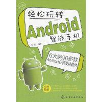 【二手书9成新】轻松玩转Android智能手机柏松著9787122139757化学工业出版社