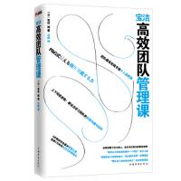 ����高效�F�管理�n[日] 高田�\,冷婷中���A�S出版社