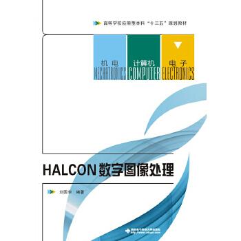 HALCON数...