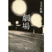 现货【深图日文】��� 又吉直�� 文学 日本原版进口文库小说