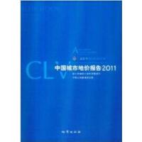 中国城市地价报告2011