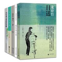 名家作品集5册 银色仙人掌 自在独行:贾平凹的独行世界 活着本来单纯(丰子恺) 回忆是一种淡淡的痛 龙应台目送共5册
