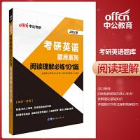 中公2020考研英语题库系列阅读理解必练101篇