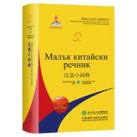 汉语小词典-保加利亚语