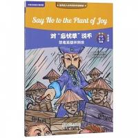 对忘忧草说不(禁毒英雄林则徐适合小学5\6年级可点读)/世界名人小传英汉双语阅读