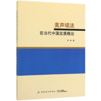 美声唱法在当代中国发展概论 李炜 9787518045686