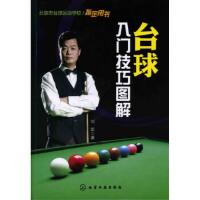 【新书店正版】台球入门技巧图解 刘军 化学工业出版社 9787122120465