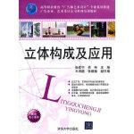立体构成及应用 易琳,王涛鹏 等副 清华大学出版社 9787302226468