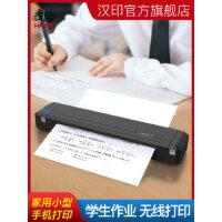 汉印MT800便携式打印机家用小型蓝牙家庭用便携迷小型学生无线迷你移动连接手机随身简易打印错题办公A4HPRT