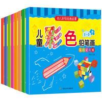 幼儿彩色铅绘画启蒙8册 儿童彩色铅笔画涂色书宝宝学画画本 3-6岁幼儿园启蒙涂鸦填色绘画书 亲子共读儿童益智早教铅笔描红