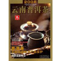 正版《2008云南普洱茶-冬》 9787541631542