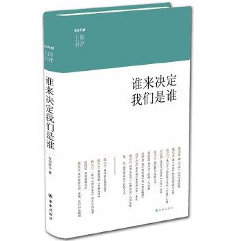 谁来决定我们是谁(《上海书评》五周年佳作精选,收录葛剑雄、葛兆光、姚大力、许纪霖、等名家关于中国认同的文章)。