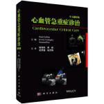 【按需印刷】-心血管急重症诊治(中文翻译版)