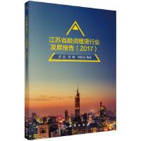 江苏省融资租赁行业发展报告(2017)