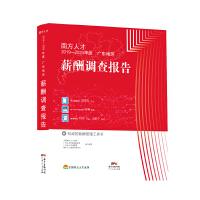 南方人才2019―2020年度广东地区薪酬调查报告