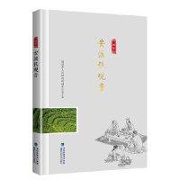 安溪铁观音,福建科技出版社【新华集团自营】