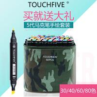 马克笔套装TOUCH FIVE5代学生动漫手绘设计彩色绘画油性笔30-80色