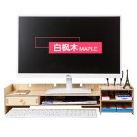 显示器增高架托架木办公桌面收纳整理架置物架收纳盒
