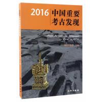 2016中国重要考古发现 (全1册) 平装 文物出版社出版