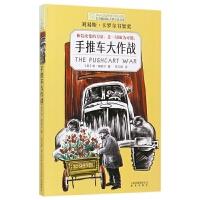 手推车大作战/长青藤国际大奖小说书系