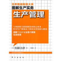 图解生产管理:生产管理(日本精益制造大系,以图解方式描述全球化时代精益制造的核心竞争力!)