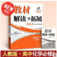 2019新版 教材解读与拓展高中化学必修2 人教版配RJ版 开明出版社