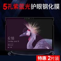 新款微软surface Go钢化膜10寸平板电脑笔记本屏幕护眼抗蓝光保护贴膜抗指纹防爆刚 Surface Go【5倍紫