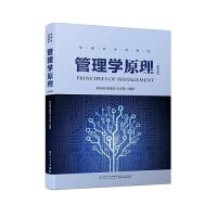 管理学原理(第五版)