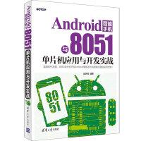 Android 智能手机与8051单片机应用与开发实战 翁明周著 清华大学出版社
