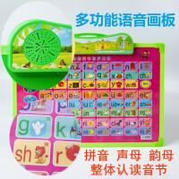 儿童学拼音神器点读机宝宝学习玩具有声挂图一年级多功能发声画板