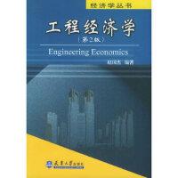 【二手旧书8成新】工程经济学 第二版 赵国杰 9787561817391 天津大学出版社