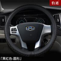 方向盘套吉利帝豪GS博瑞EV博越GL远景X3 X6缤瑞缤越把套四季通用
