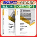 2020一级注册建筑师应试指南3本套 建筑方案设计(作图)应试指南 建筑技术设计(作图)应试指南 场地设计(作图)应试