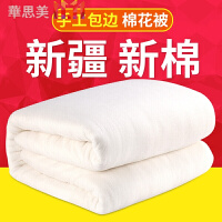 纯棉花被子棉被芯春秋薄被1.2米1.5单人2m儿童小孩午睡4斤3幼儿园