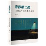 青春第二课(被台湾地区、新加坡推荐为中学语文课翻转教学参考用书)
