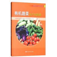 有机蔬菜生产与管理