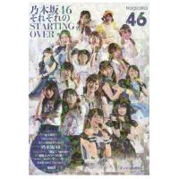 现货【日版】乃木坂46 それぞれのSTARTING OVER 写真 照片集 日本原装进口 正版 书