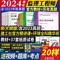 【官方指定正版教材】2020新版 全国注册监理工程师2020考试教材 监理工程师2020教材 土建专业 考试用书 全套