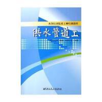 供水管道工 深圳市水务(集团)有限公司 9787112073368 中国建筑工业出版社教材系列