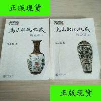 【二手旧书9成新】马未都说收藏陶瓷篇(上下) 正版、现货 /马未