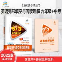 曲一线2022版53英语完形填空与阅读理解2合1九年级+中考全国各地中考适用