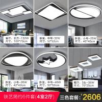 客厅灯简约现代大气家用led吸顶灯具套餐卧室三室两厅新款2018