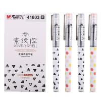 晨光素纹控中性笔 0.5学生考试全针管直液式签字笔ARP41803