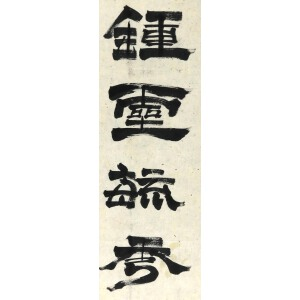 胜西奇 书法 《钟灵毓秀 》68*40cm