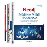 Neo4j 图数据库扩展指南 APOC和ALGO+Neo4j指南+图数据库 Neo4j入门教材 图数据库开发管理入门基础