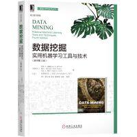 数据挖掘:实用机器学习工具与技术(原书第4版)