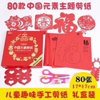 中国元素儿童手工剪纸窗花趣味手工制作材料包幼儿园宝宝3-6岁初级剪纸书套装2019猪年12生肖春节剪纸